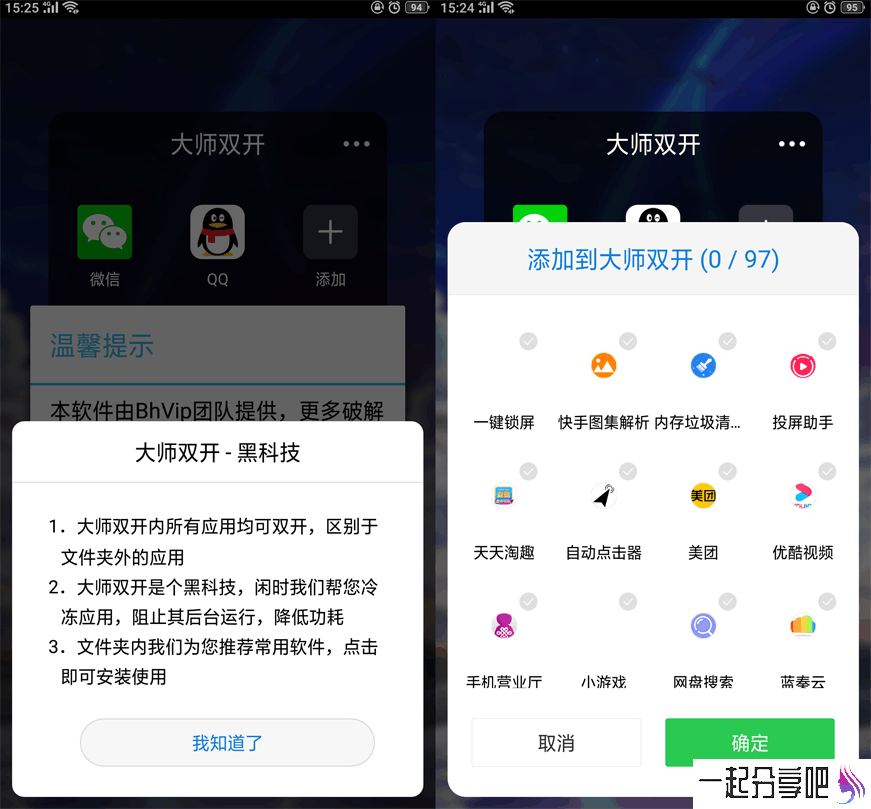 大师双开Pro专业版 应用多开分身手机APP 第1张