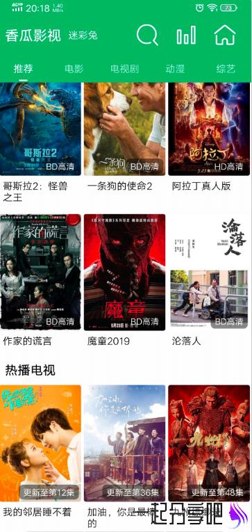 安卓 香瓜影视破解版 全网影视剧免费观看 第1张