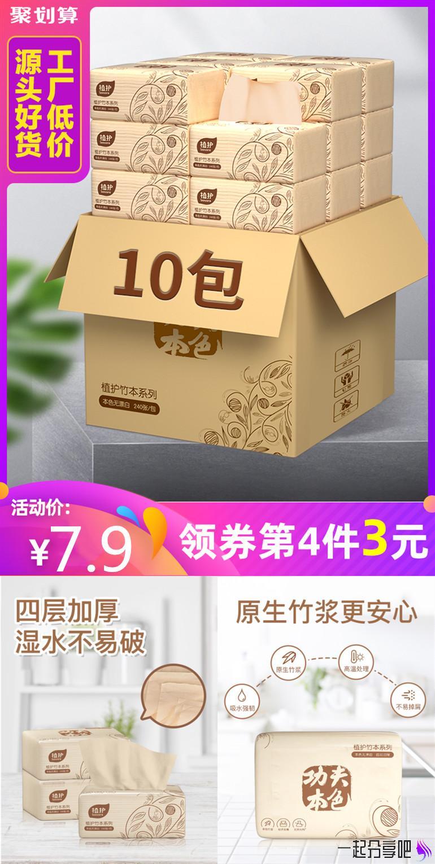 【7.9元】爆款返场!7.9元10包植护抽纸 第1张