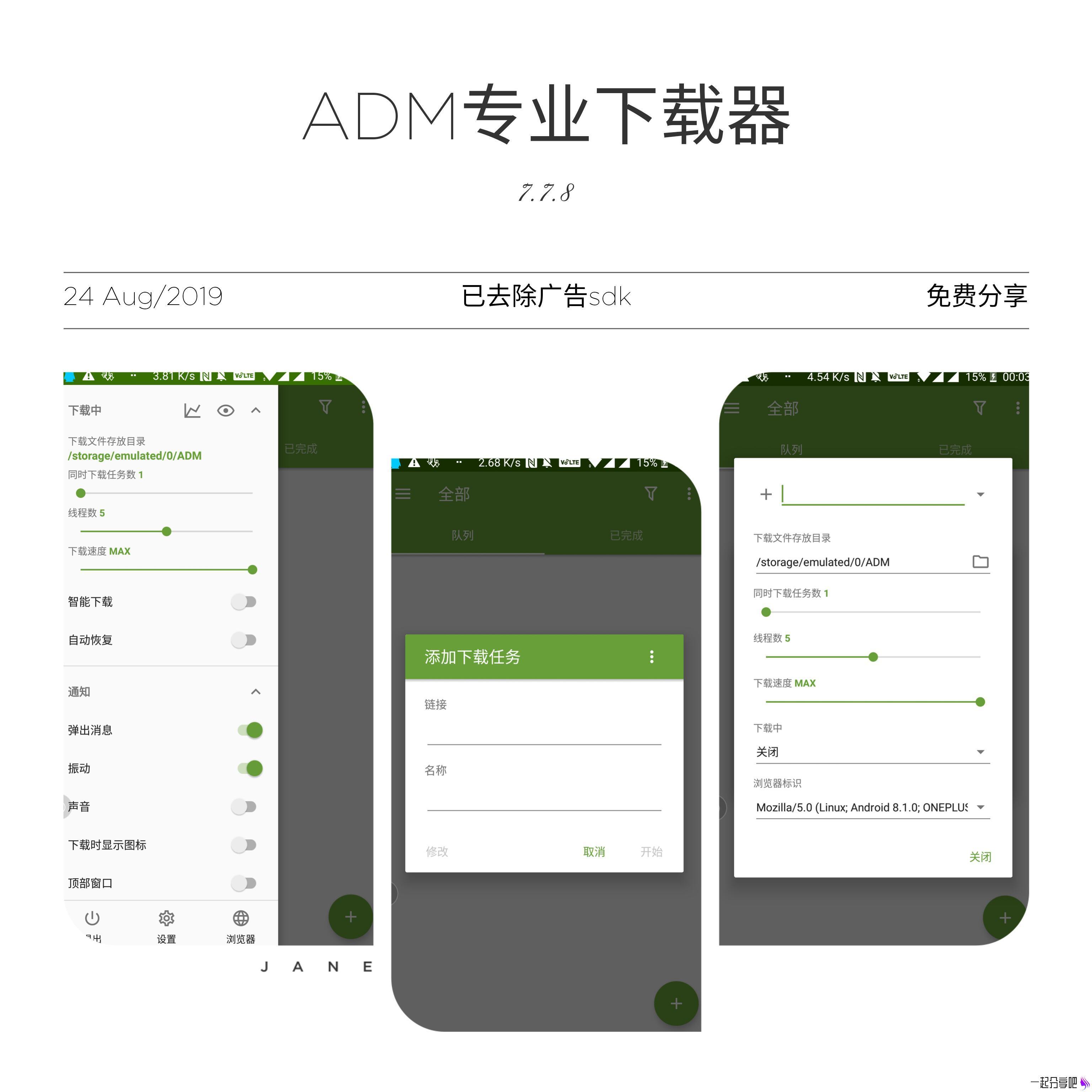 ADM下载器Pro专业版 一款多线程下载工具 第1张