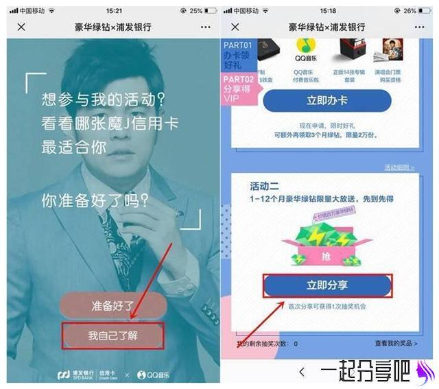 QQ音乐活动1元开通1个月豪华绿钻 非必中 第1张