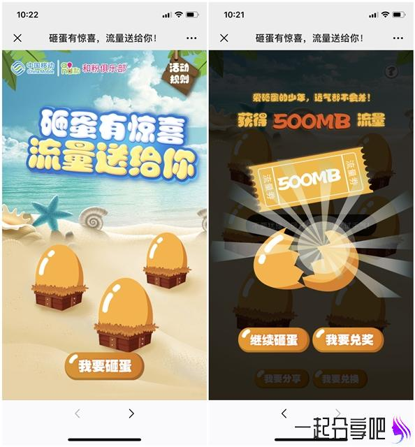 中国移动砸蛋有惊喜流量送给你 亲测500M流量 第1张