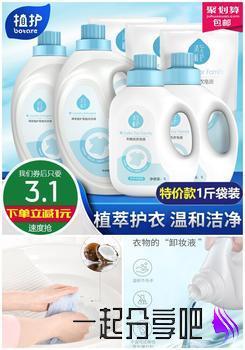 【3.1元】1斤装植护洗衣液组合装 第1张