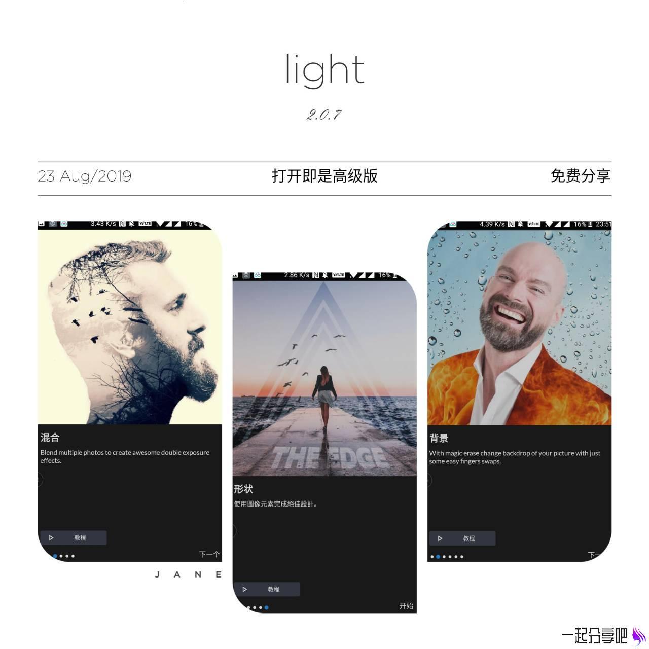 LightX专业版 非常好用的照片编辑神器 第1张