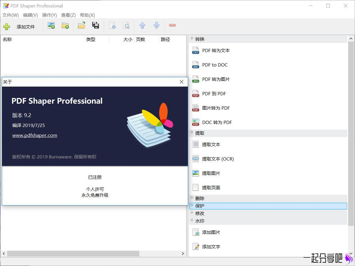 PDF Shaper Pro 免安装 小巧的PDF转换器 第1张