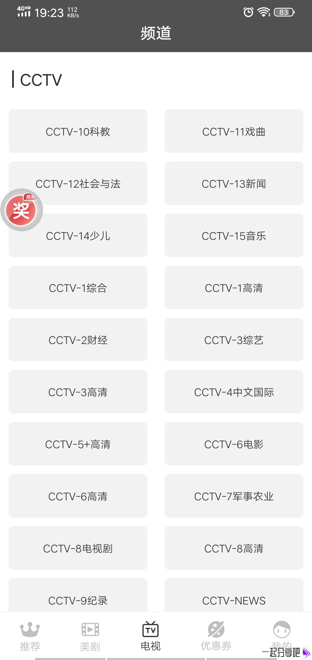 乐播影视 v1.9.2会员版 第2张