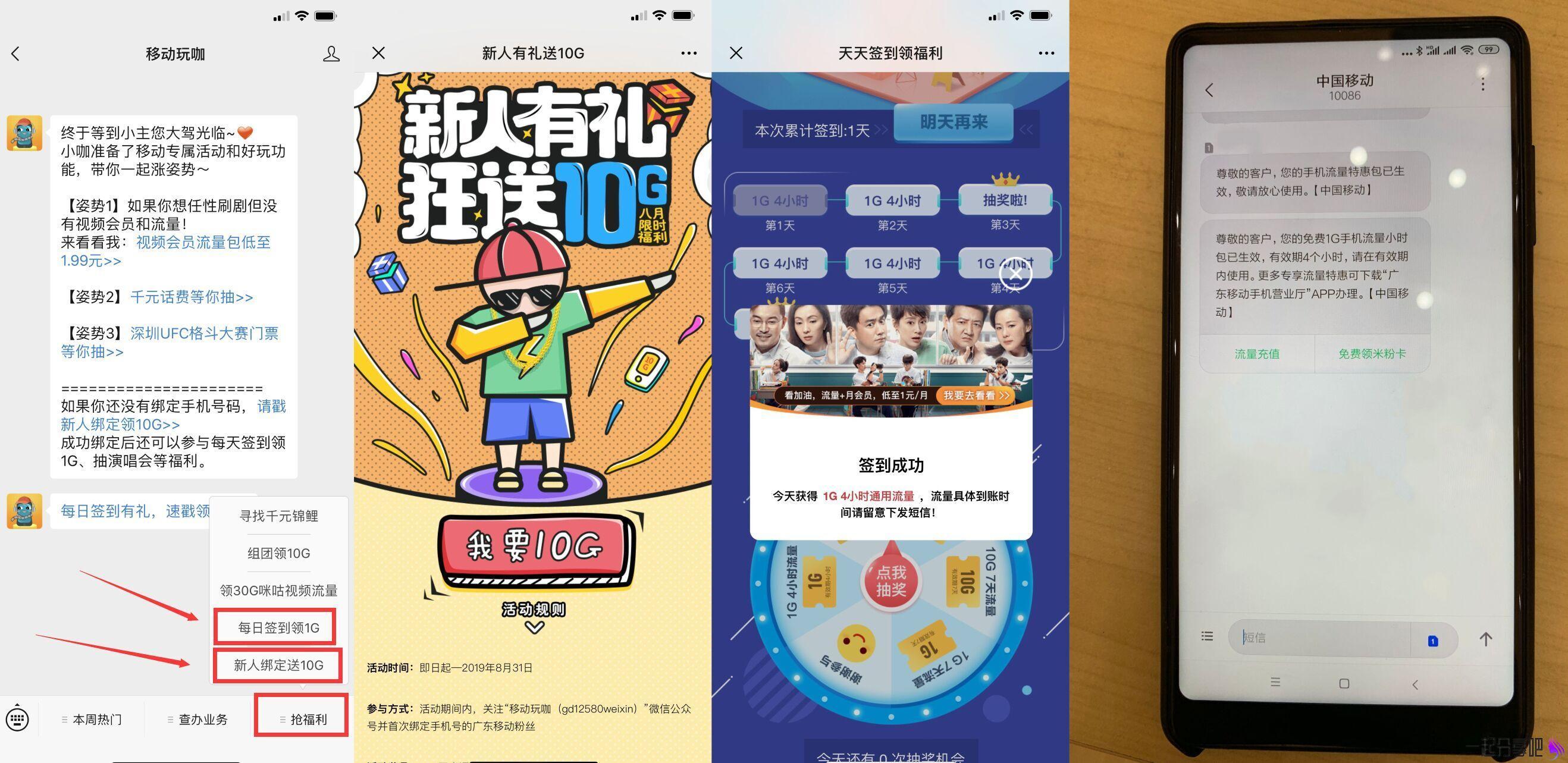 广东移动地区免费领取18G流量 第1张
