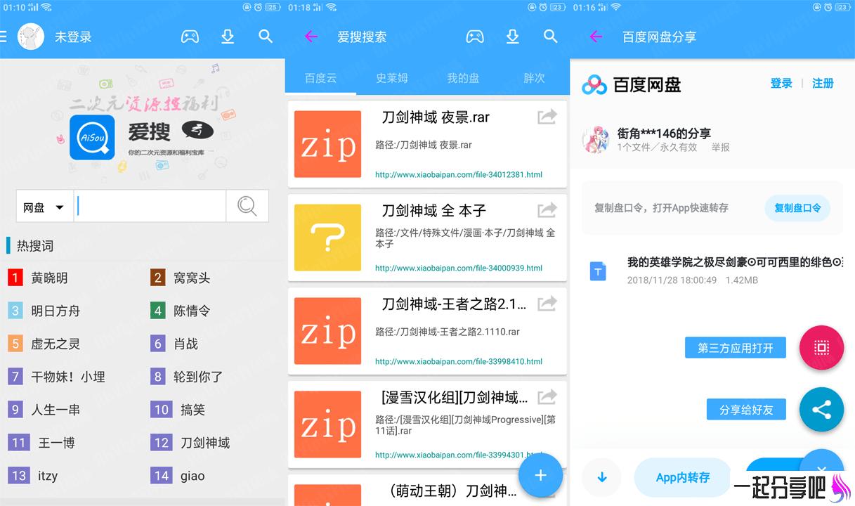 爱搜云破解版 资源搜索聚合的手机APP 第1张
