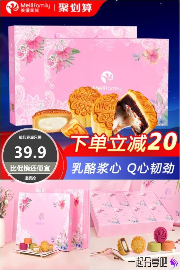 【39.9元】礼盒装|美丽家浆心莲蓉月饼8枚 第1张