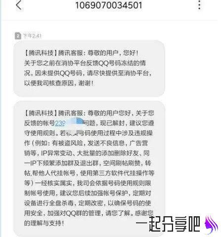 QQ被封号了怎么办?永久封号怎么办 第1张