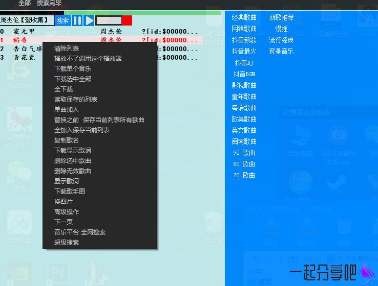 PC万能音乐免付费下载 支持21平台 第1张