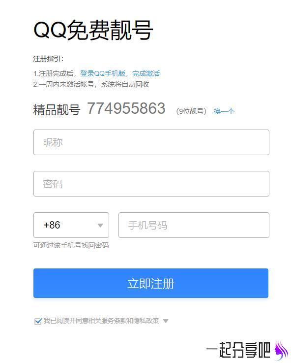 免费申请9位QQ靓号复活 第1张