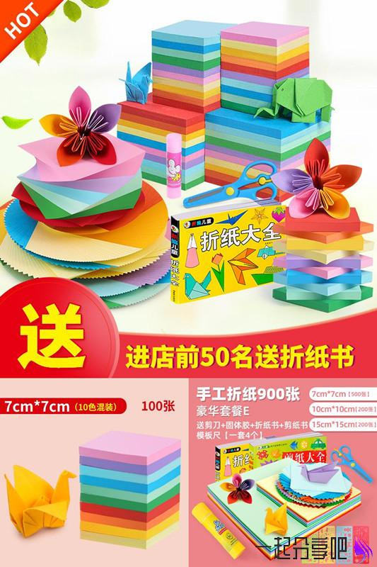 【0.9元】折纸彩色卡纸剪纸DIY多功能纸100张 第1张