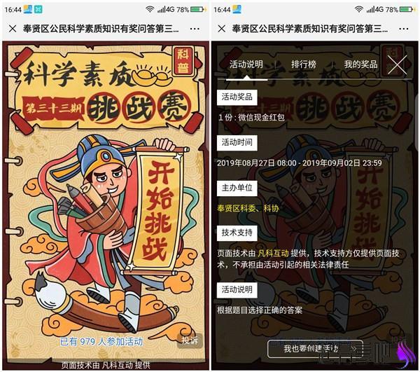 微信奉贤科技发布 有奖问答抽微信现金红包 第1张
