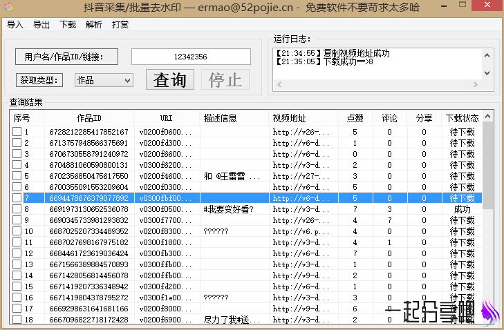 PC端抖音视频无水印批量下载软件 利用ID批量采集视频下载 第1张