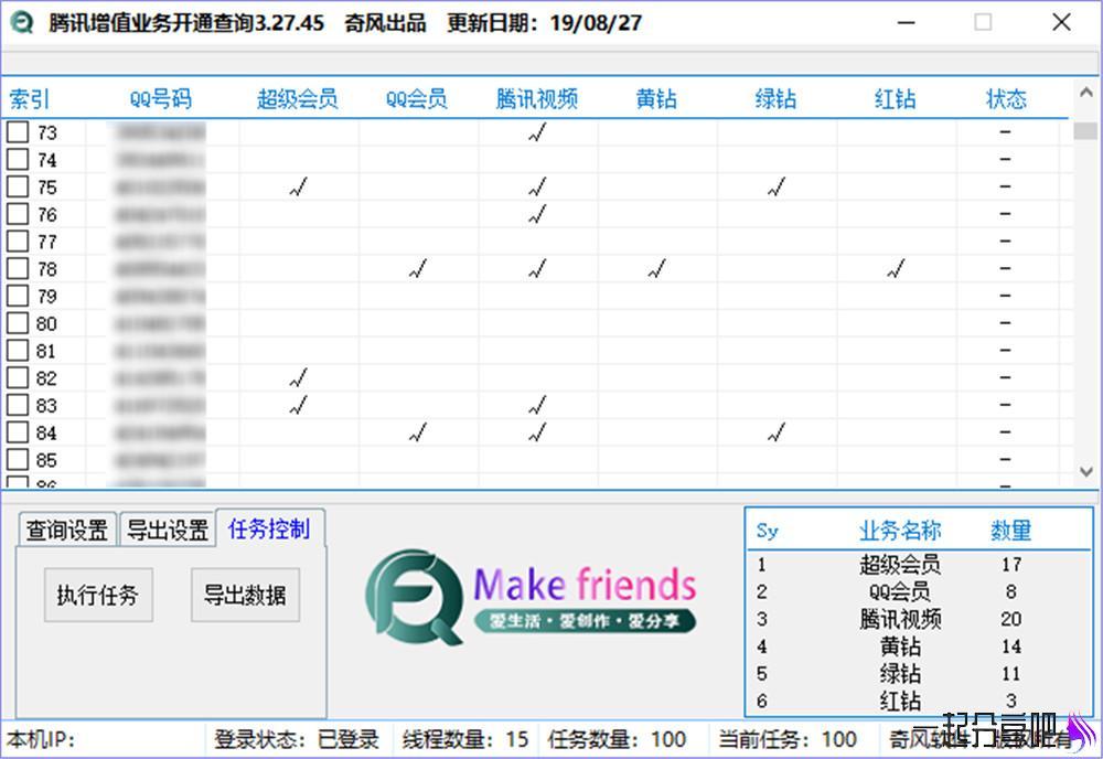 PC 腾讯QQ增值业务开通批量查询 第1张