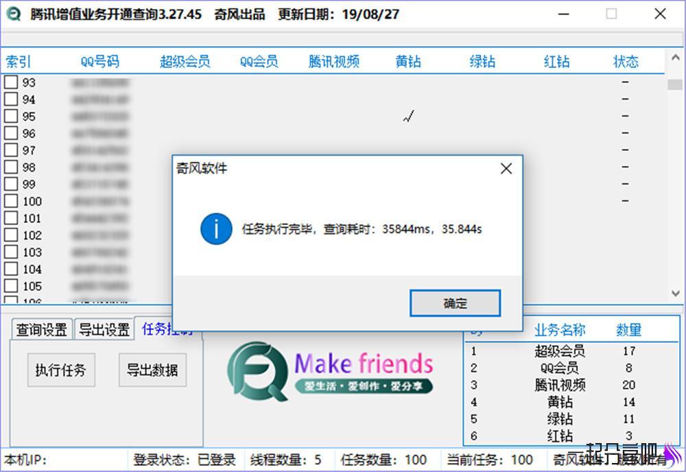 PC 腾讯QQ增值业务开通批量查询 第2张