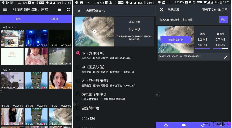 安卓熊猫一键压缩视频器-图片视频压缩 第1张