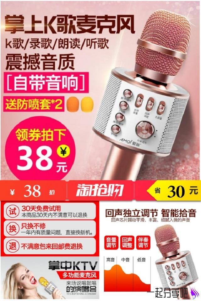 【38元】K5全民k歌无线蓝牙麦克风 第1张