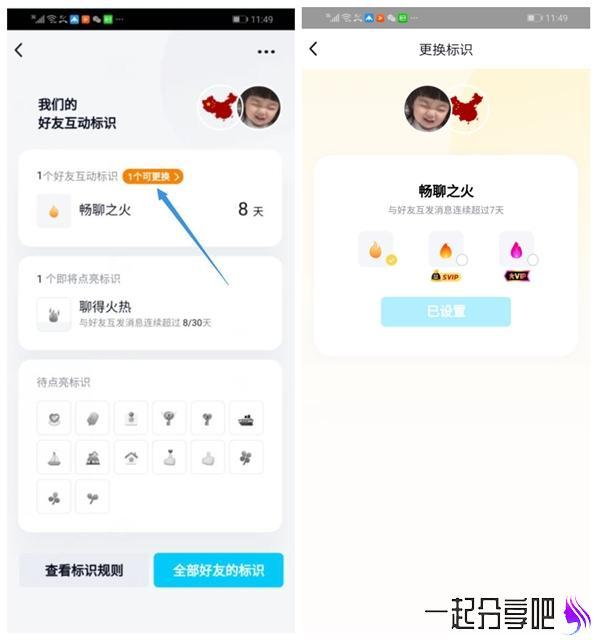 安卓QQ8.1.3版本可更换好友聊天标识 限SVIP和大会员 第2张