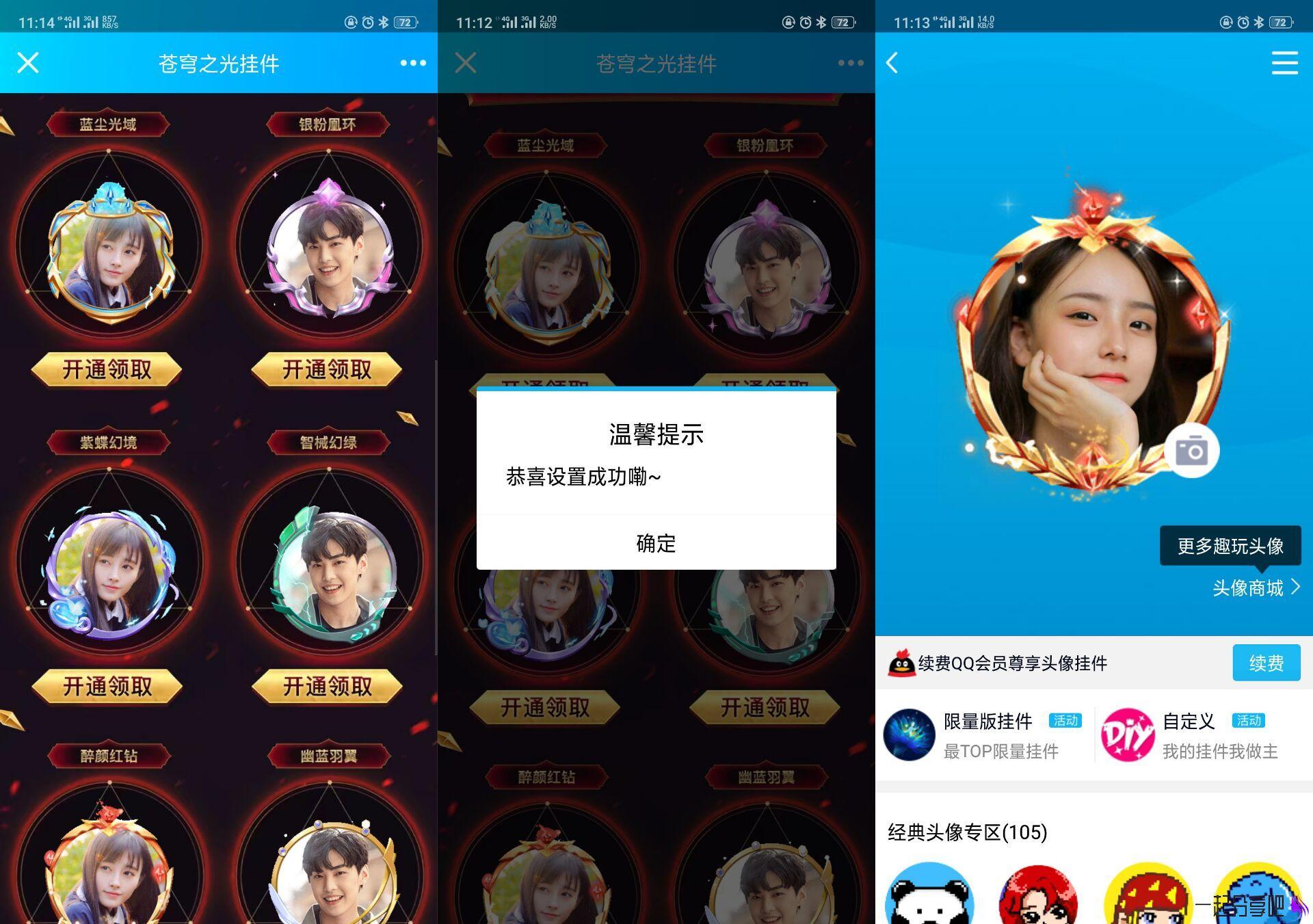 腾讯QQ最新BUG免费设置付费装扮 第1张