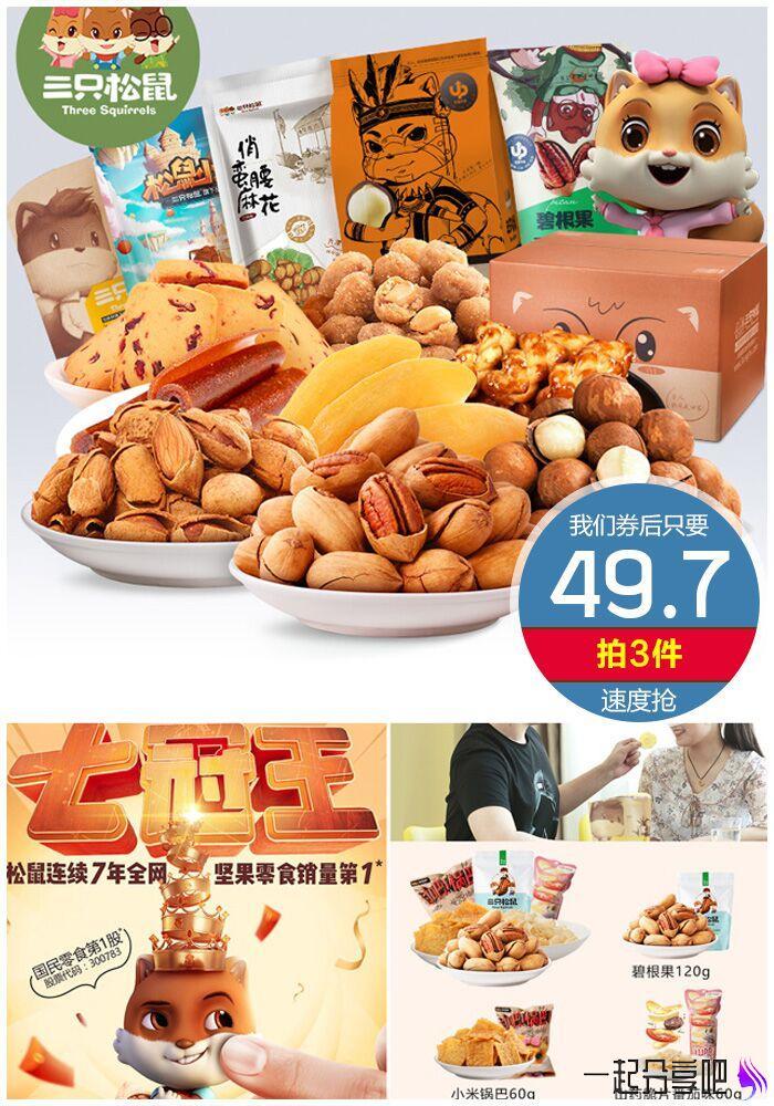 【49.7元】【三只松鼠旗舰店】零食大礼包 第1张