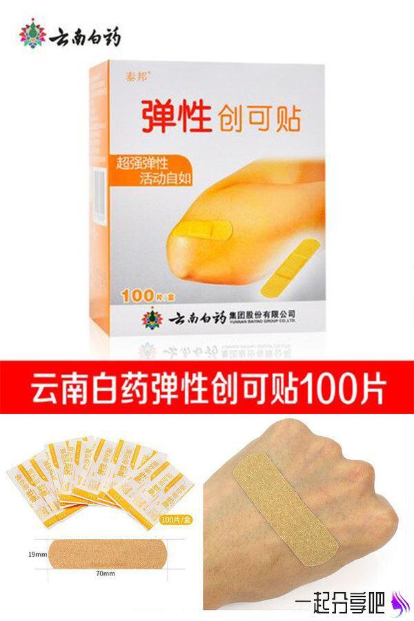 【0.9元】云南白药弹力透气创可贴100片/盒 第1张