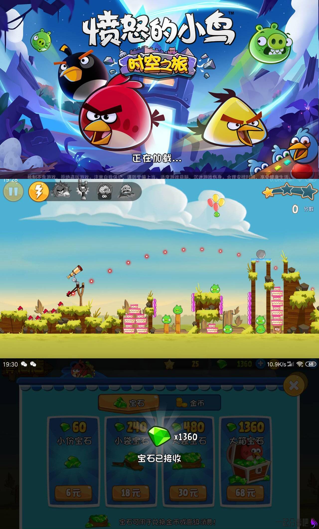 愤怒的小鸟时空之旅破解版 非常经典的休闲娱乐类游戏 第1张