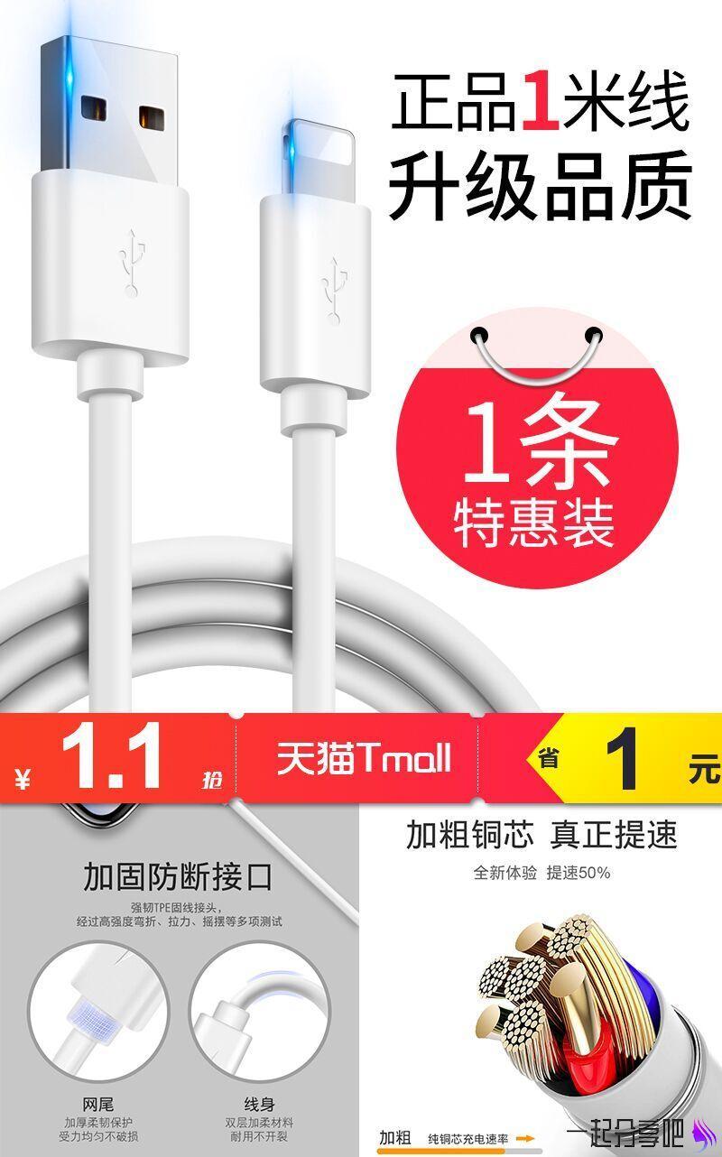 【1.1元】苹果安卓Type-c快充数据线 第1张