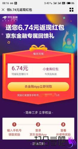 京东金融老用户直接领取6.74元红包 第1张