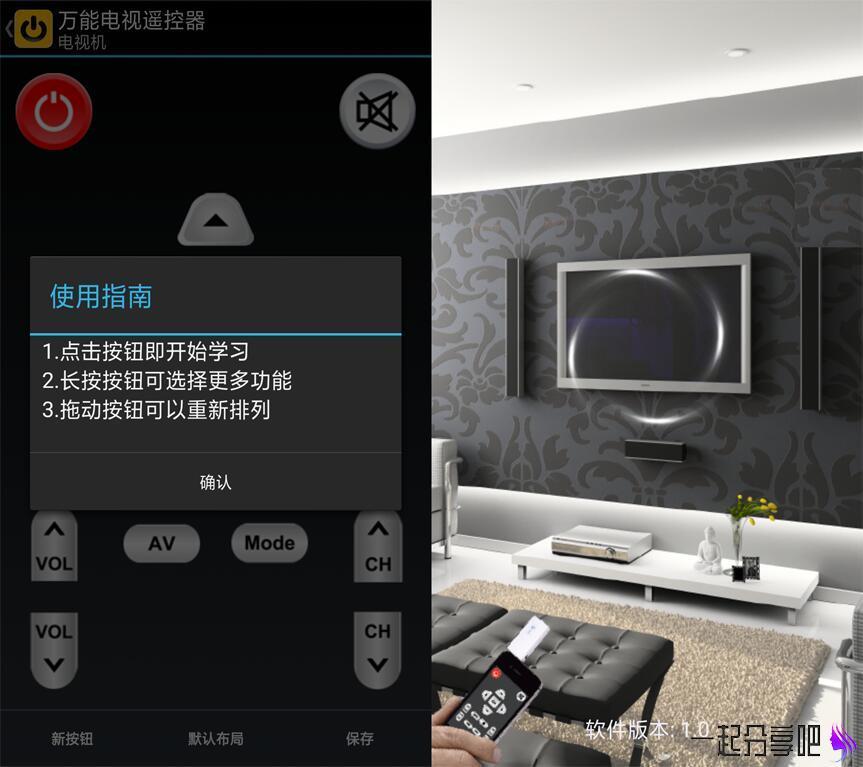 万能电视遥控器去广告版 支持绝大多数设备的遥控功能 第1张
