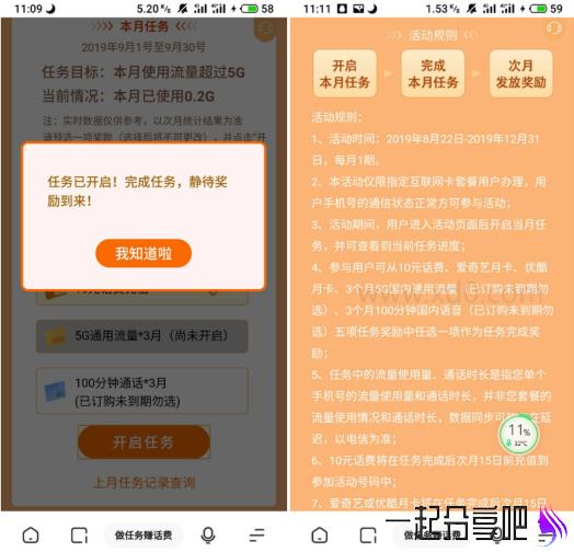中国电信互联网卡做任务领10元话费 第1张