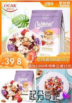 【39.8元】欧扎克酸奶坚果麦片400g 第1张