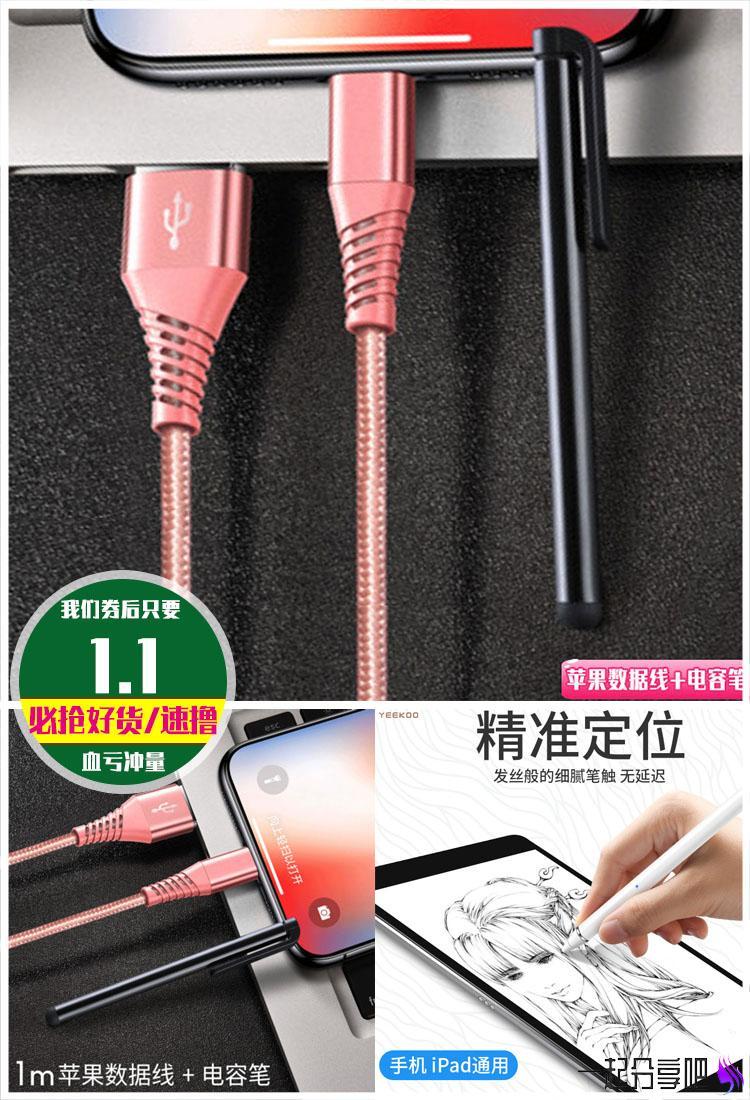 【1.1元】苹果数据线+平板手机触控电容笔 第1张
