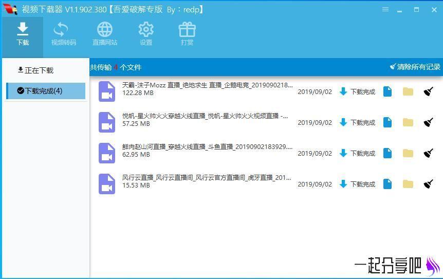 PC 全网直播视频下载器SPXZQ 第2张