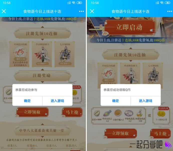 食物语游戏 下载撸QB活动汇总 第1张