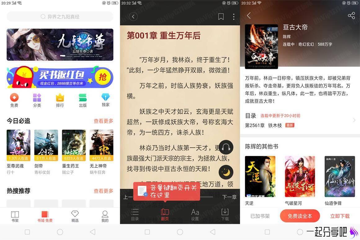 搜狗阅读破解版 无广告观看网文小说 第1张