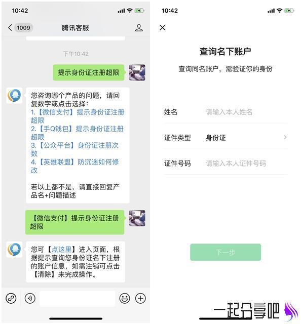 微信查询名下实名账户 可注销清除名下微信号 第1张