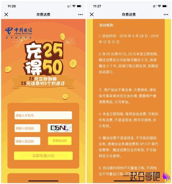中国电信充25元话费得50元话费 第1张