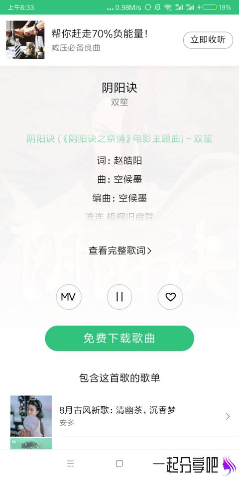 安卓 无名音乐 无损音乐下载 第2张