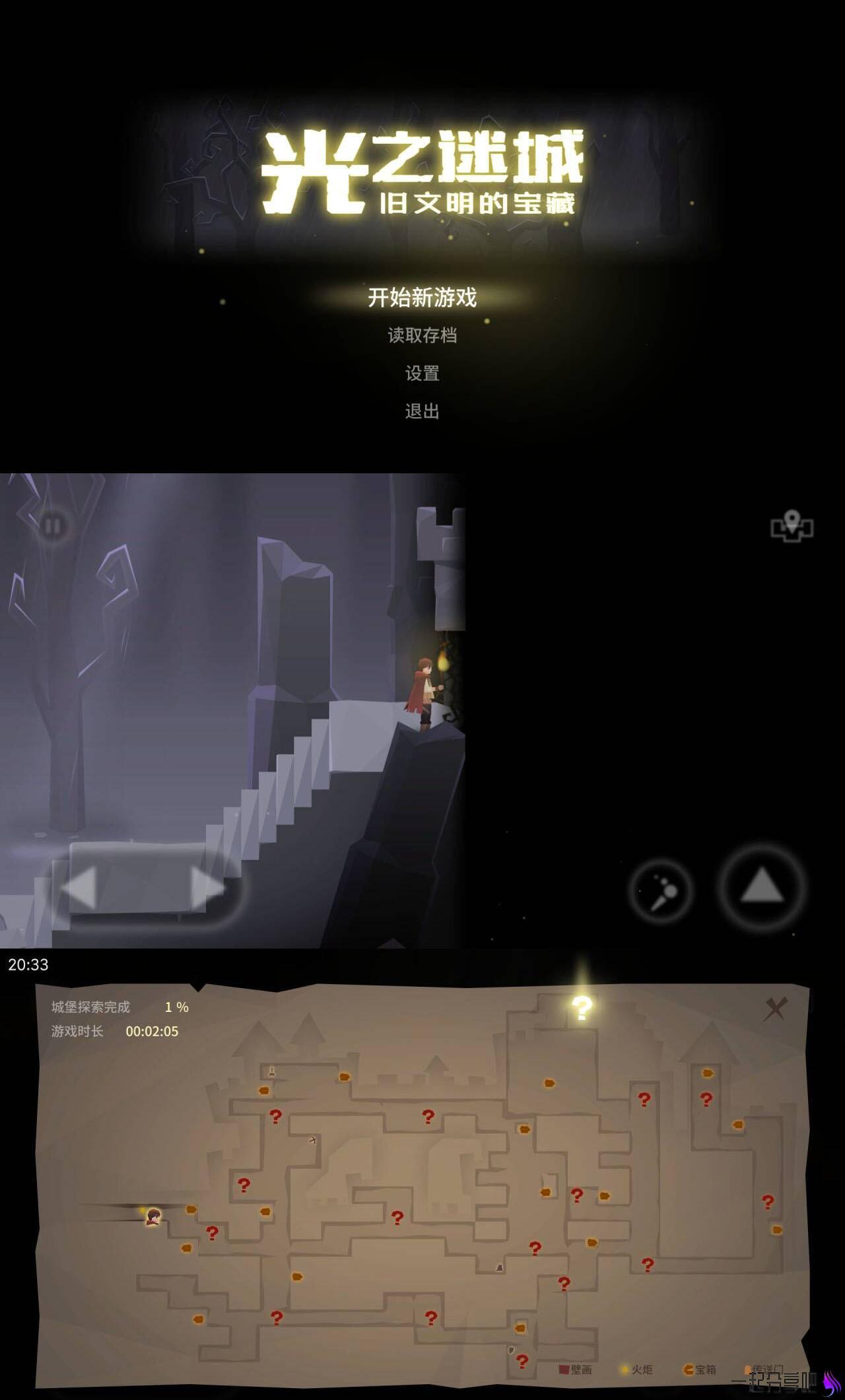 光之迷城完整版 横版探险解密类游戏 第1张