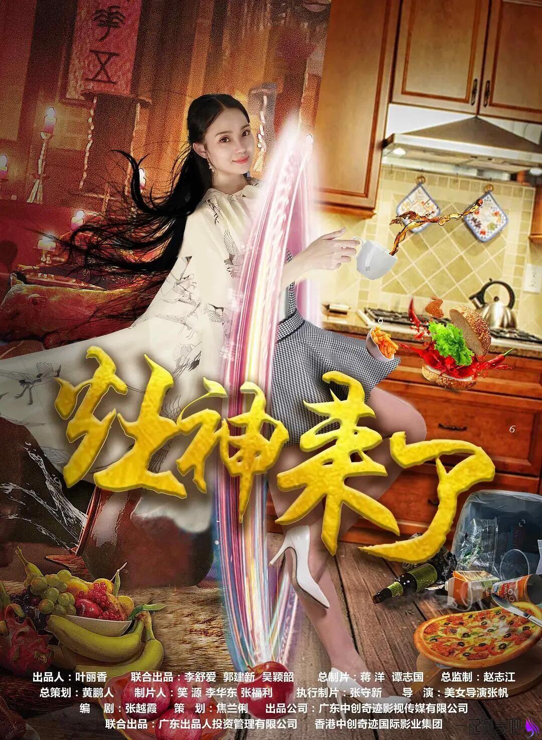 《灶神来了》HD1080p国语中字版 百度网盘 第1张