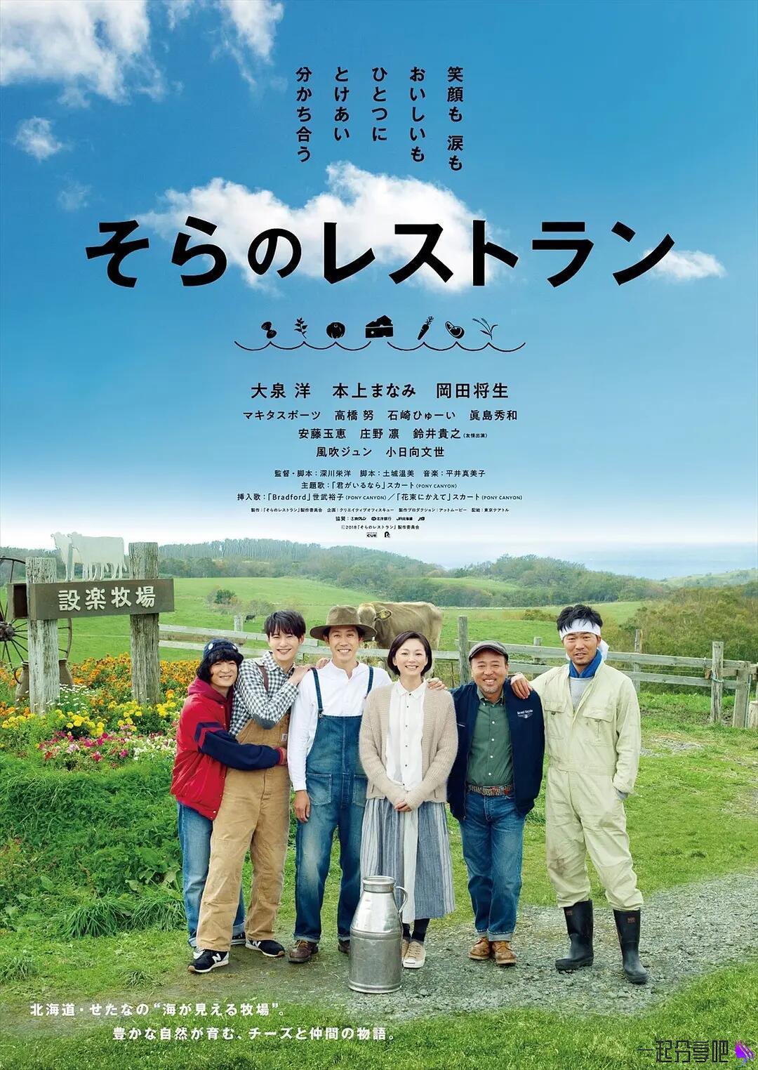 《天空餐厅》BD720p日语中字版 百度网盘 第1张