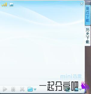 PC端 官方迷你迅雷v3.0下载 可无视版权 等非法提示 第1张