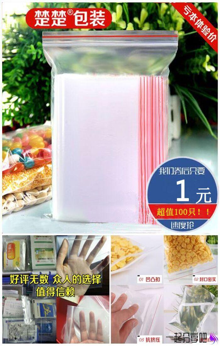 【1元】透明塑料密封袋10*15 第1张
