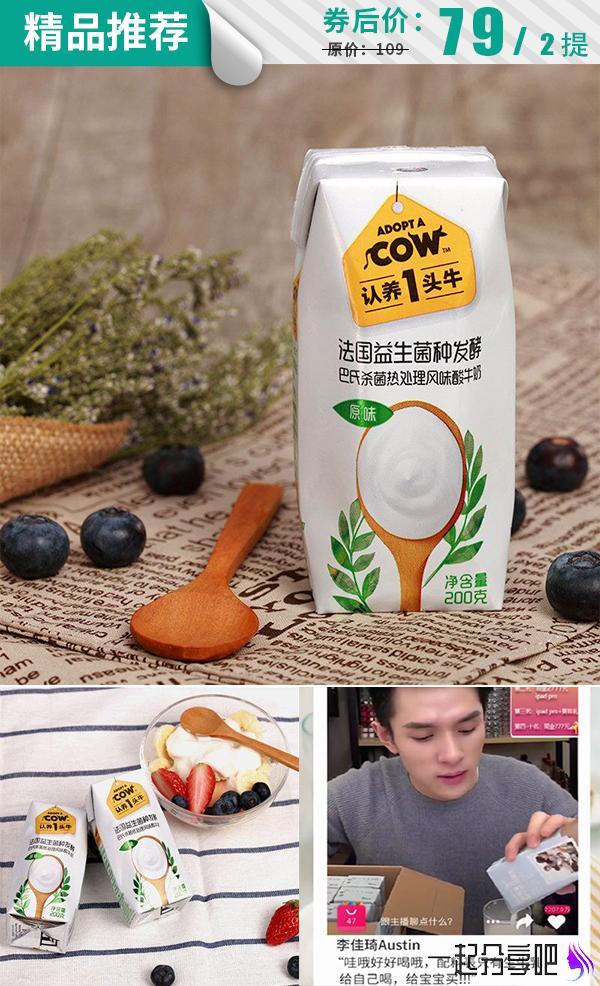 【89元】酸奶牛奶12瓶*2箱 第1张