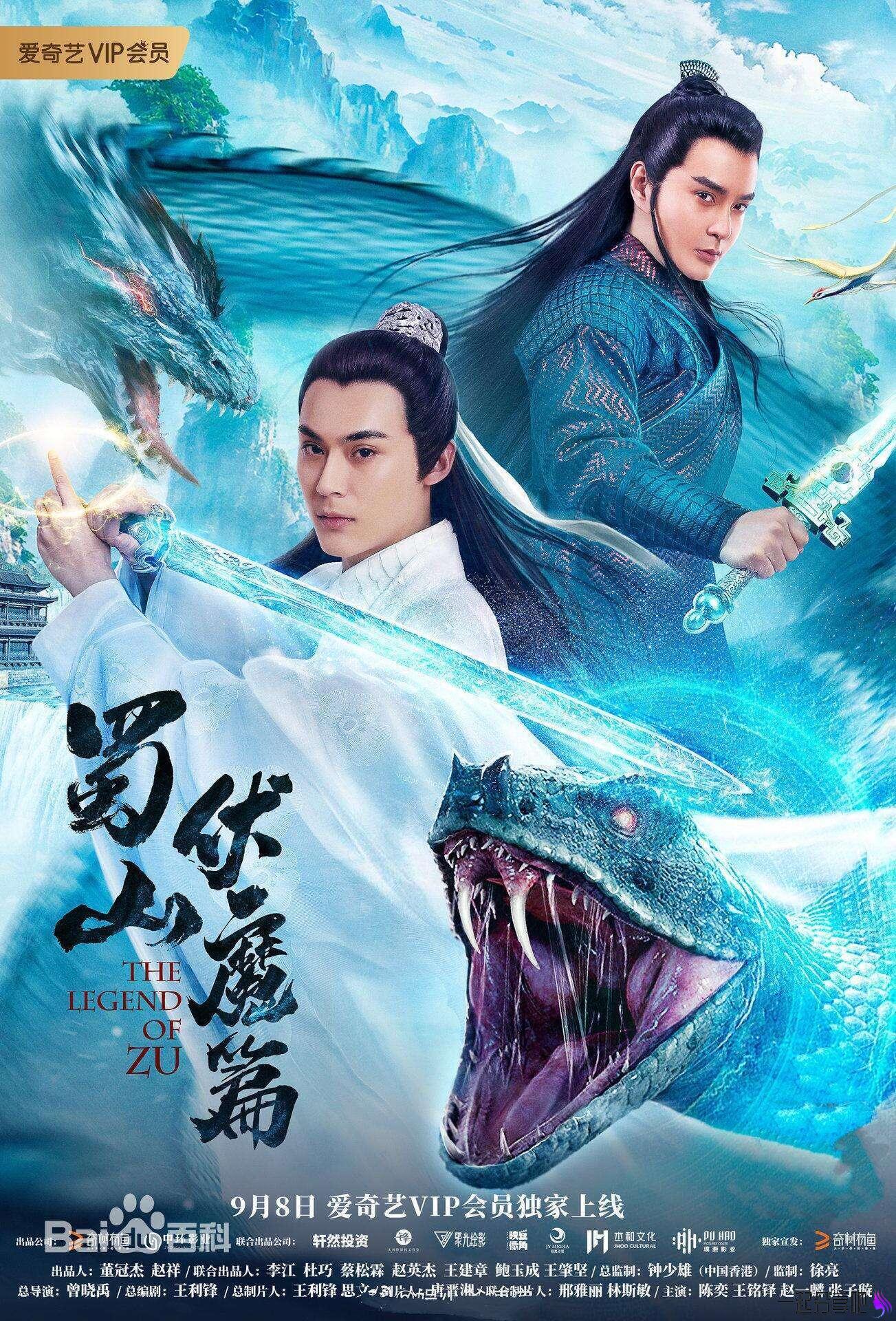《蜀山·伏魔篇》HD1080p蓝光中字版 爱奇艺VIP独播 第1张