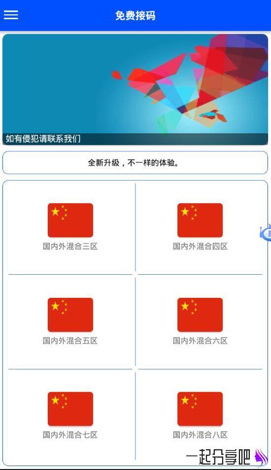 安卓免费接码软件 V4.1 国内外号码 第1张