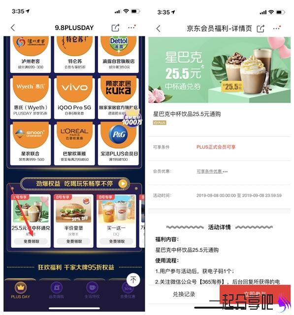 京东PLUS会员领取星巴克中杯饮品25.5元通兑券 第1张