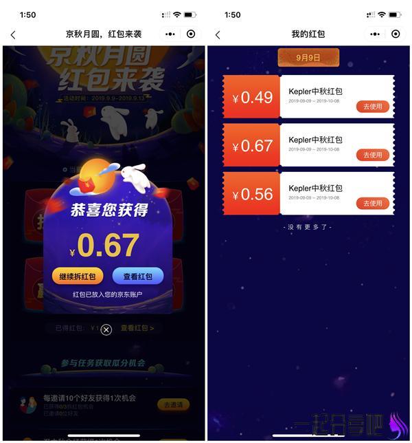 3M京东官方旗舰店秋月圆瓜分百万红包 亲测1.72元 第2张